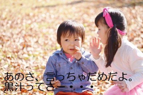 「KUROJIRU(黒汁ブラッククレンズ)」の口コミをまとめてみた。