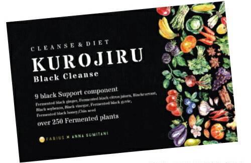 KUROJIRU黒汁ブラッククレンズ炭の力は怪しい?試してみたよ