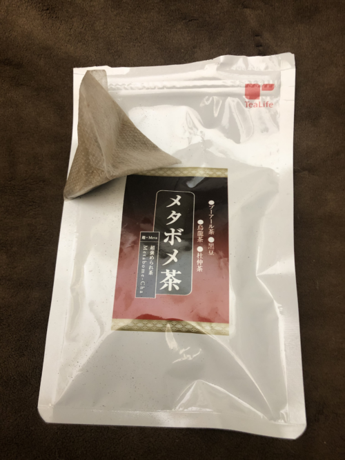 「メタボメ茶」を飲んでみたよ!!