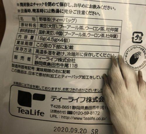 「メタボメ茶」の成分と期待される効果とは?