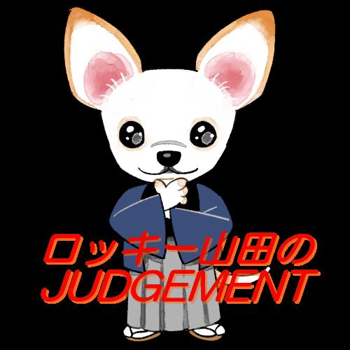 ロッキー山田のJUDGEMENT