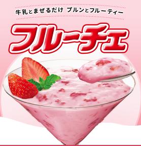 オルビスプチシェイクを牛乳で割ったら、味は「フルーチェ」にそっくり