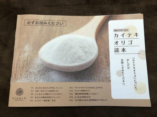 「カイテキオリゴ読本」は、ぜひ読んでおこう!!